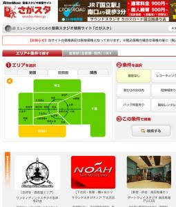 works_sagasuta